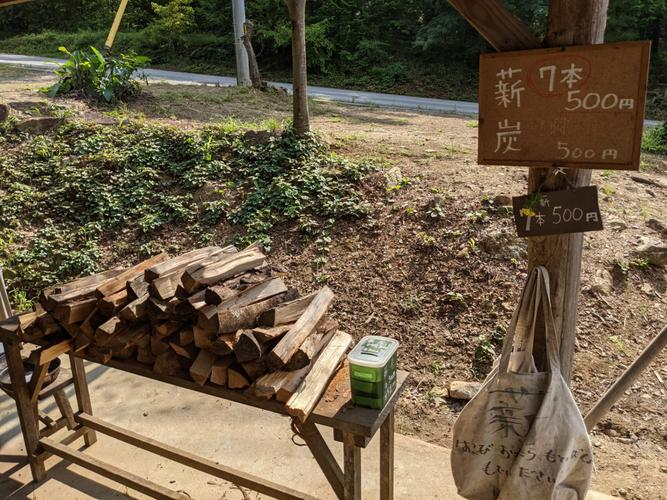 無人の薪売り場