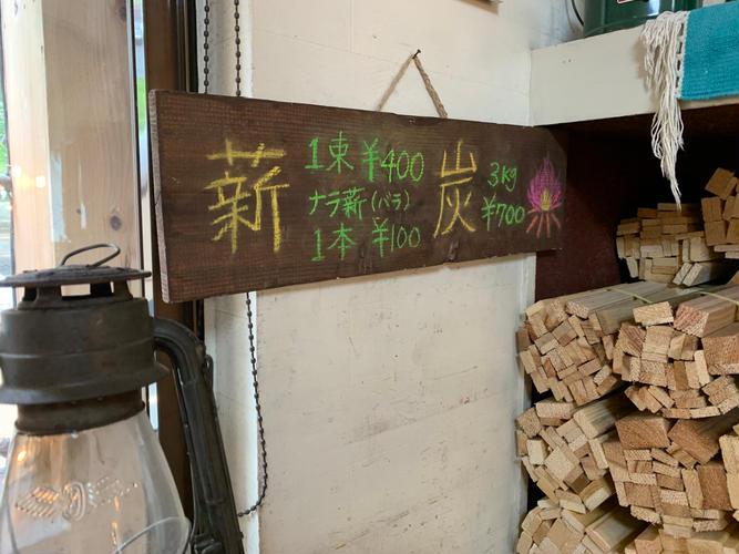 薪と炭の価格。周辺のスーパーより薪は安いのでは!